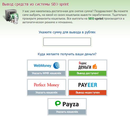 seosprint как перевести деньги