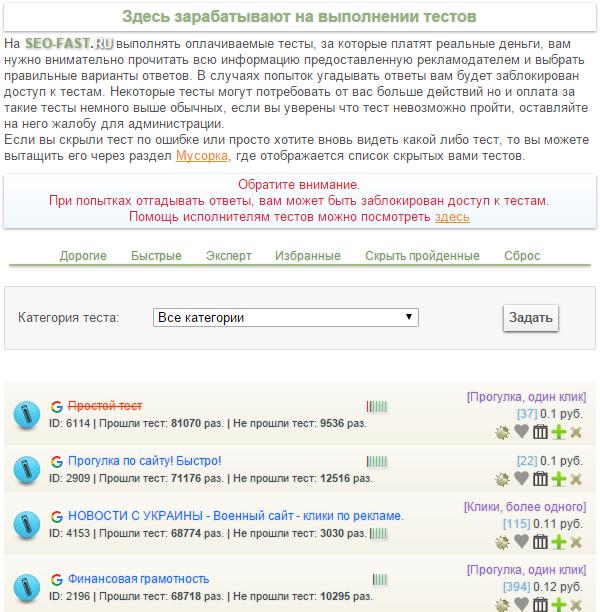 http seo fast ru work tests