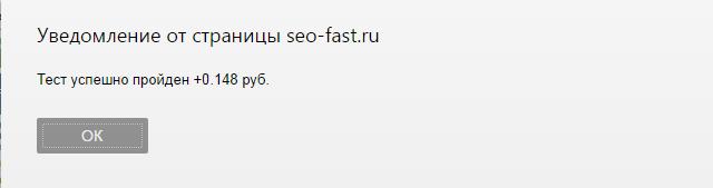 seo fast ru как заработать