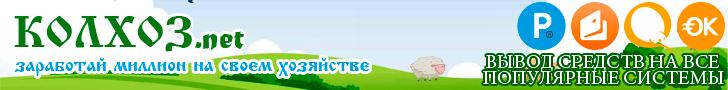 kolhoz-net