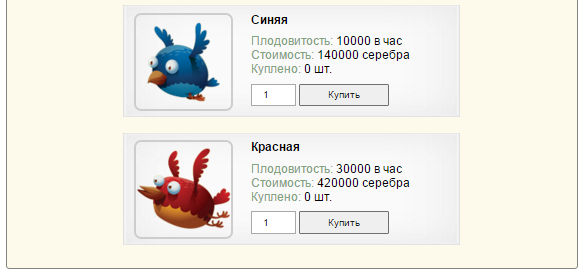 http money birds me