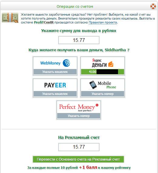 profitcentr выплаты