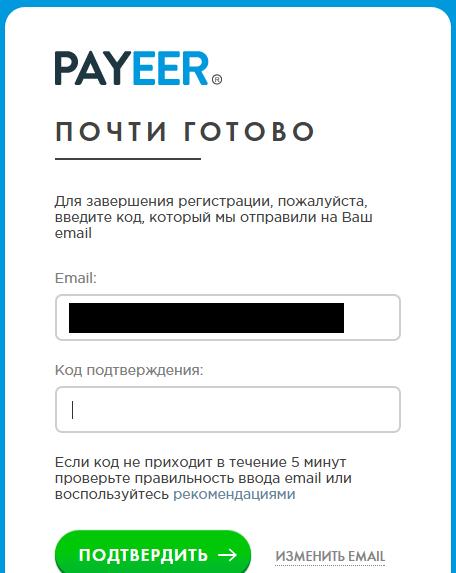 payeer вход