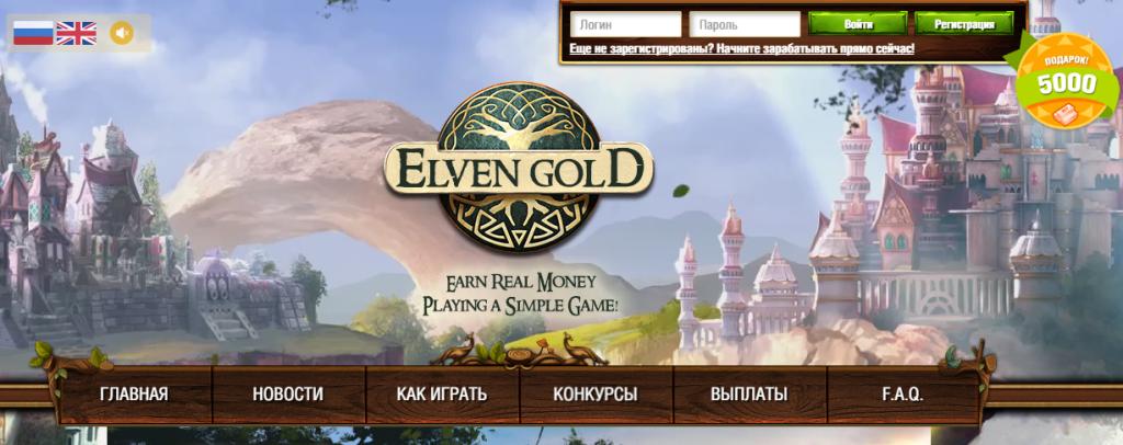 elven-gold
