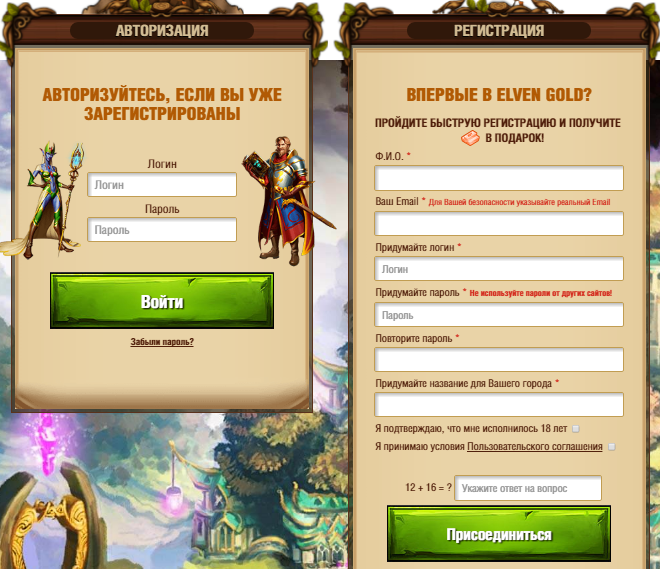 регистрация в elven gold