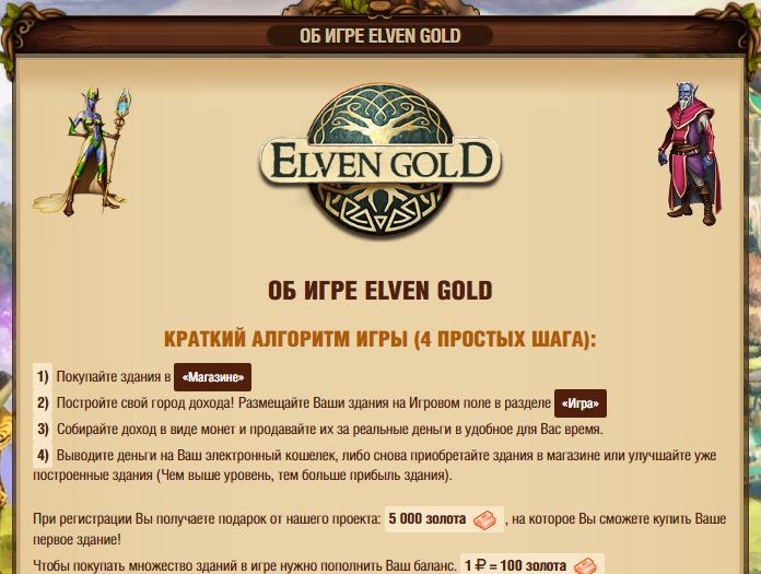 elven gold игра с выводом