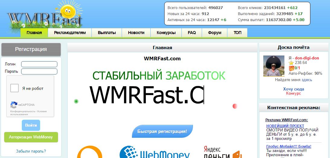 http wmrfast