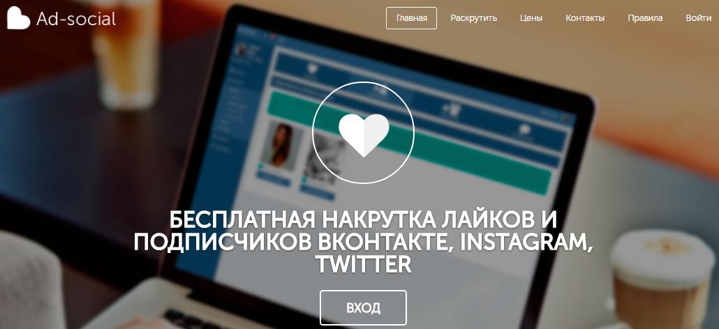 Регистрация на adsocial org