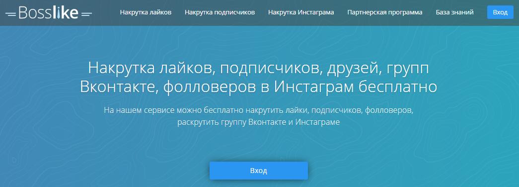 Регистрация на bosslike ru