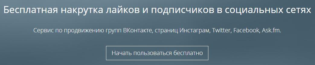 Регистрация в like4u ru